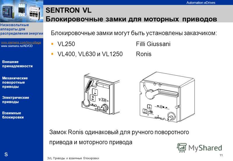 Automation иDrives s Низковольтные аппараты для распределения энергии www.siemens.com/lowvoltage www.siemens.ru/AD/CD 11. 3VL Приводы и взаимные блокировки Внешние принадлежности Механические поворотные приводы Электрические приводы Взаимные блокиров