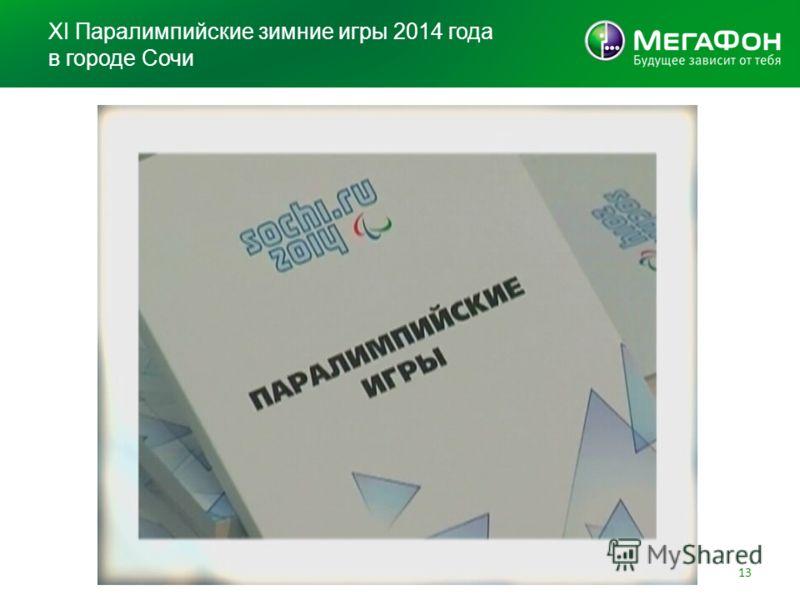 XI Паралимпийские зимние игры 2014 года в городе Сочи 13