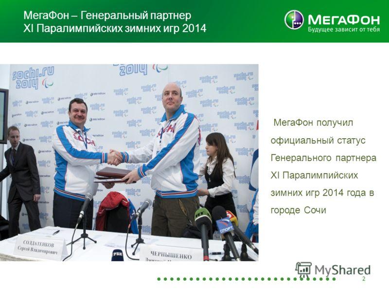 МегаФон – Генеральный партнер XI Паралимпийских зимних игр 2014 2 МегаФон получил официальный статус Генерального партнера XI Паралимпийских зимних игр 2014 года в городе Сочи