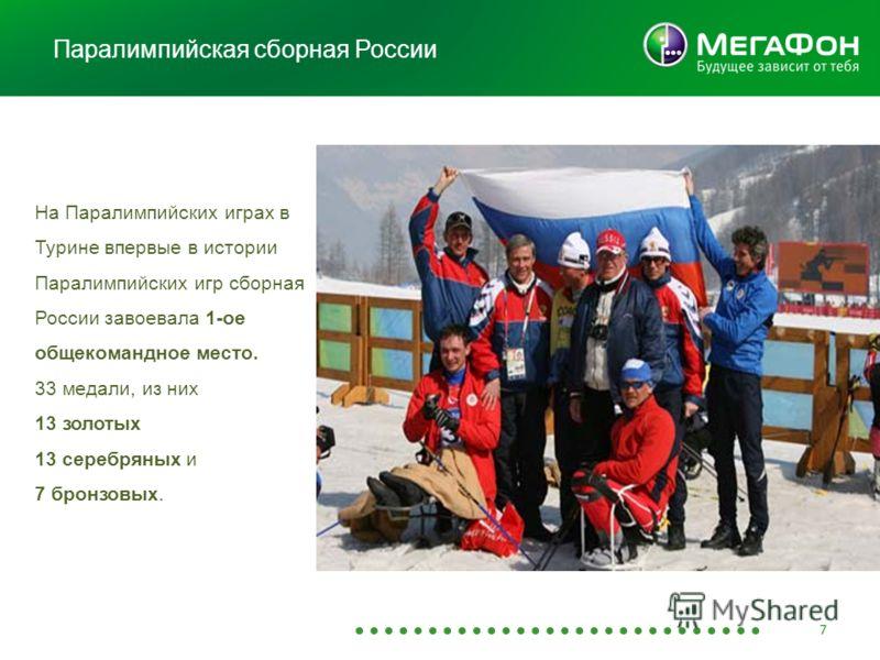 Паралимпийская сборная России 7 На Паралимпийских играх в Турине впервые в истории Паралимпийских игр сборная России завоевала 1-ое общекомандное место. 33 медали, из них 13 золотых 13 серебряных и 7 бронзовых.