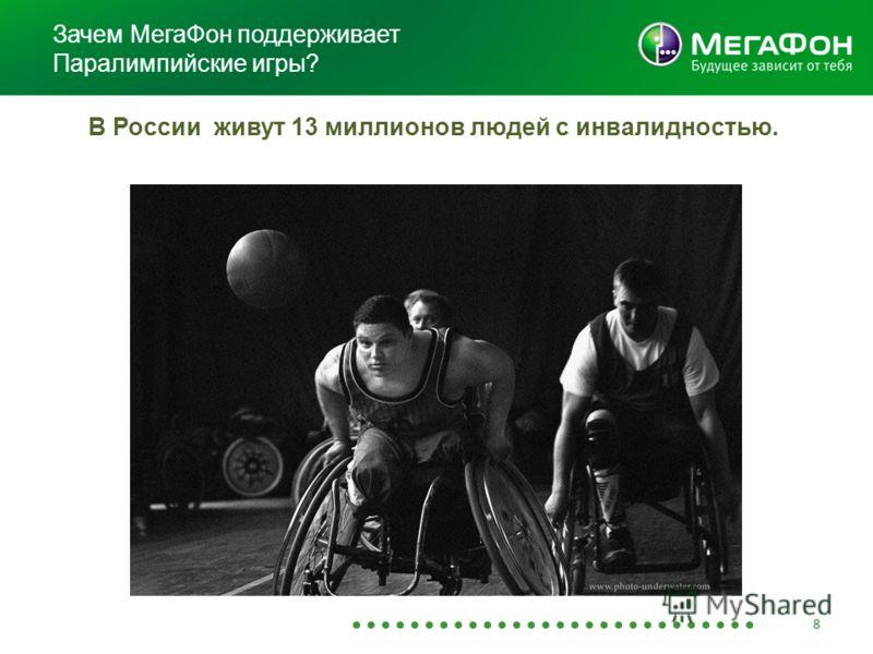 Зачем МегаФон поддерживает Паралимпийские игры? 8 В России живут 13 миллионов людей с инвалидностью.