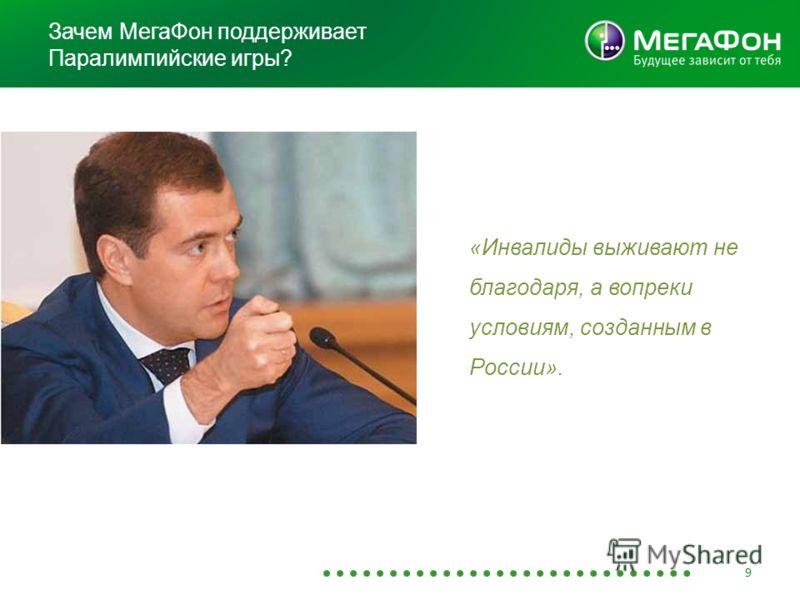 Зачем МегаФон поддерживает Паралимпийские игры? 9 «Инвалиды выживают не благодаря, а вопреки условиям, созданным в России».