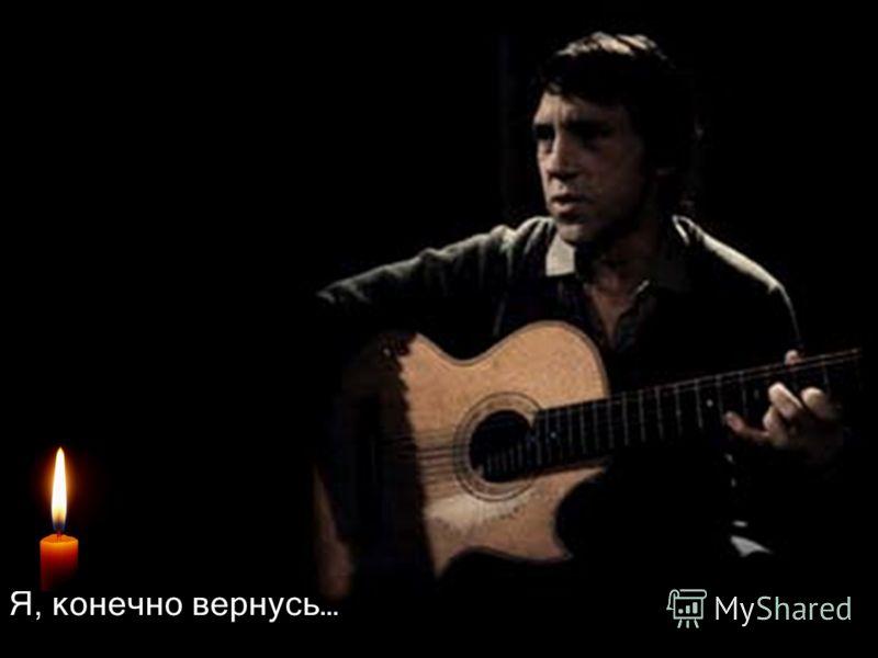 Ты жил, играл и пел с усмешкой, Любовь российская и рана. Ты в черной рамке не уместишься. Тесны тебе людские рамки. Андрей Вознесенский