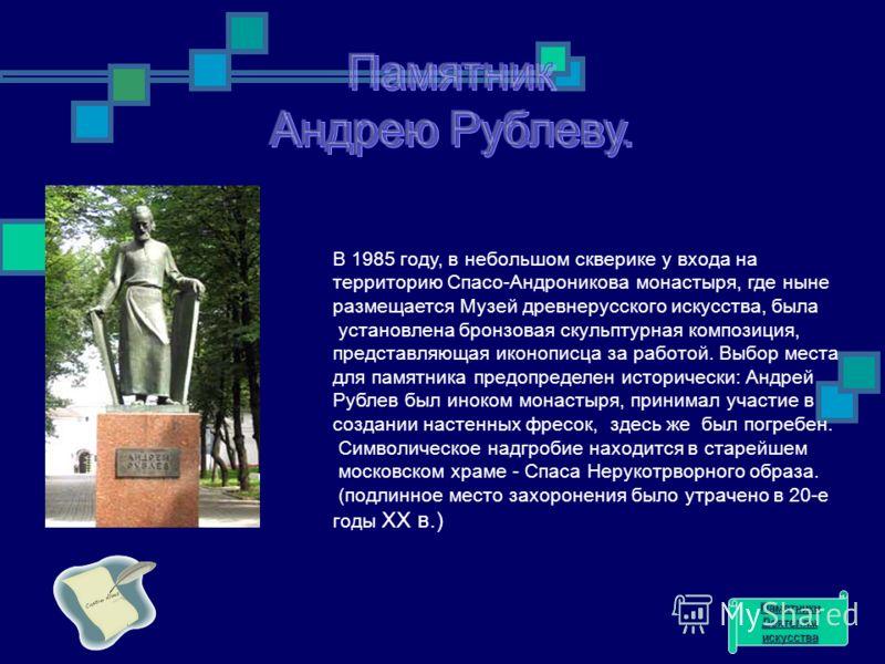 В 1985 году, в небольшом скверике у входа на территорию Спасо-Андроникова монастыря, где ныне размещается Музей древнерусского искусства, была установлена бронзовая скульптурная композиция, представляющая иконописца за работой. Выбор места для памятн