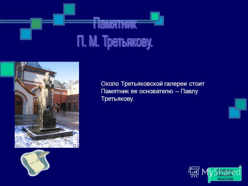 Около Третьяковской галереи стоит Памятник ее основателю – Павлу Третьякову. Памятники Деятелям искусства