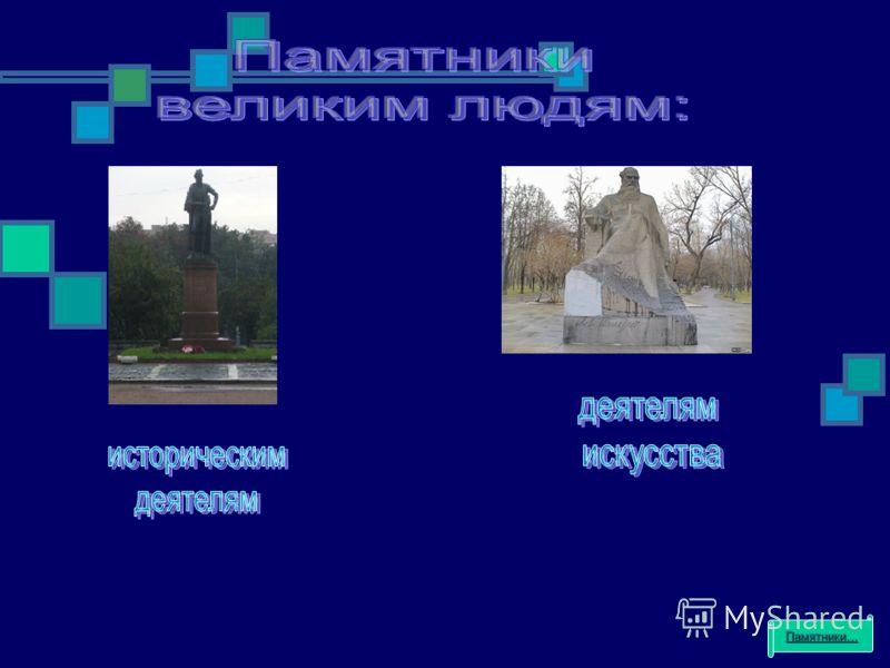 Памятники…
