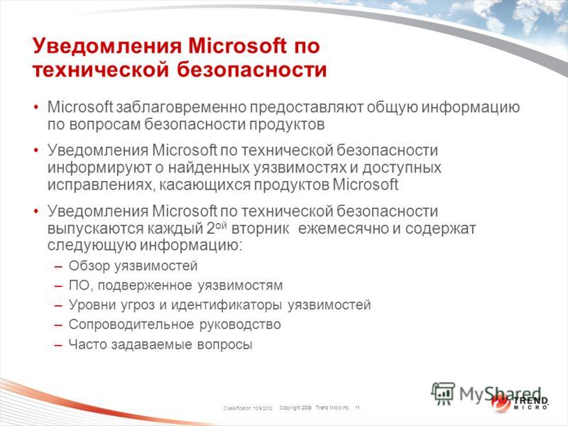 Copyright 2009 Trend Micro Inc. Classification 8/9/2012 11 Уведомления Microsoft по технической безопасности Microsoft заблаговременно предоставляют общую информацию по вопросам безопасности продуктов Уведомления Microsoft по технической безопасности