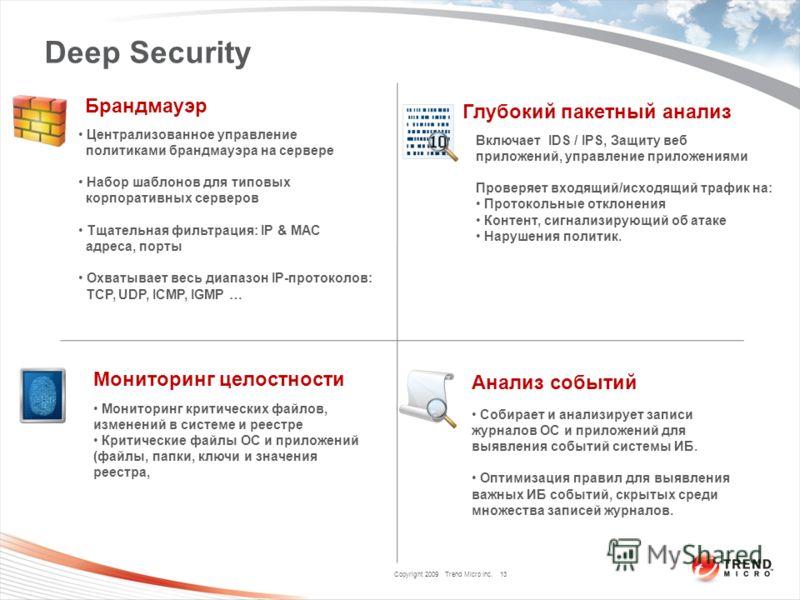 Copyright 2009 Trend Micro Inc. Deep Security 13 Брандмауэр Централизованное управление политиками брандмауэра на сервере Набор шаблонов для типовых корпоративных серверов Тщательная фильтрация: IP & MAC адреса, порты Охватывает весь диапазон IP-прот
