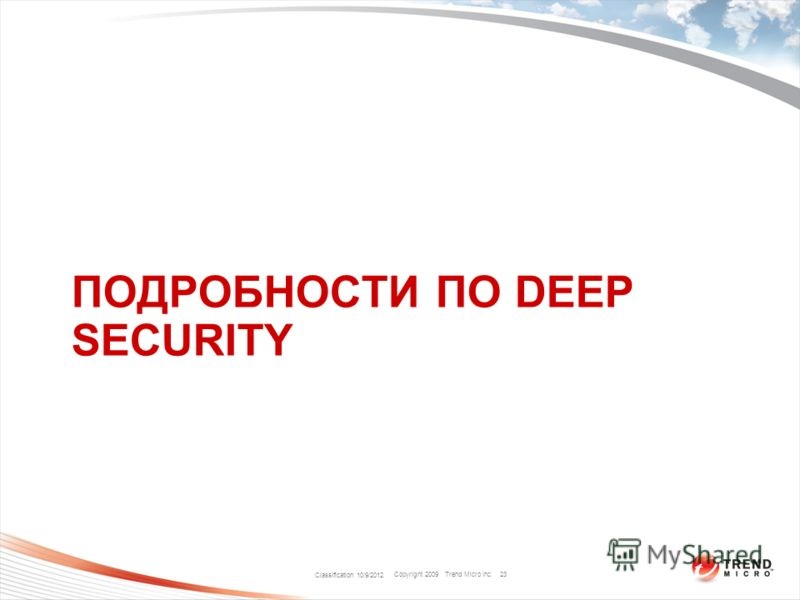 Copyright 2009 Trend Micro Inc. ПОДРОБНОСТИ ПО DEEP SECURITY Classification 8/9/2012 23