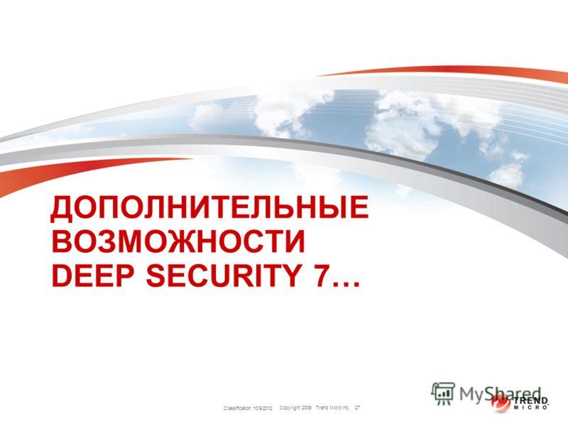 Copyright 2009 Trend Micro Inc. ДОПОЛНИТЕЛЬНЫЕ ВОЗМОЖНОСТИ DEEP SECURITY 7… Classification 8/9/2012 27