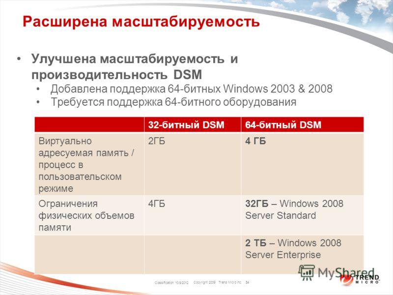 Copyright 2009 Trend Micro Inc. Расширена масштабируемость Classification 8/9/2012 34 Улучшена масштабируемость и производительность DSM Добавлена поддержка 64-битных Windows 2003 & 2008 Требуется поддержка 64-битного оборудования 32-битный DSM64-бит