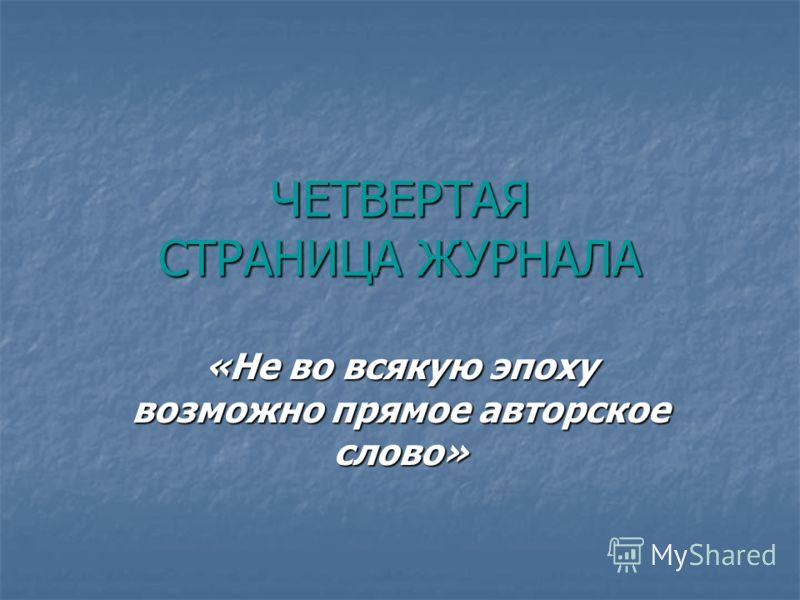 ЧЕТВЕРТАЯ СТРАНИЦА ЖУРНАЛА «Не во всякую эпоху возможно прямое авторское слово»