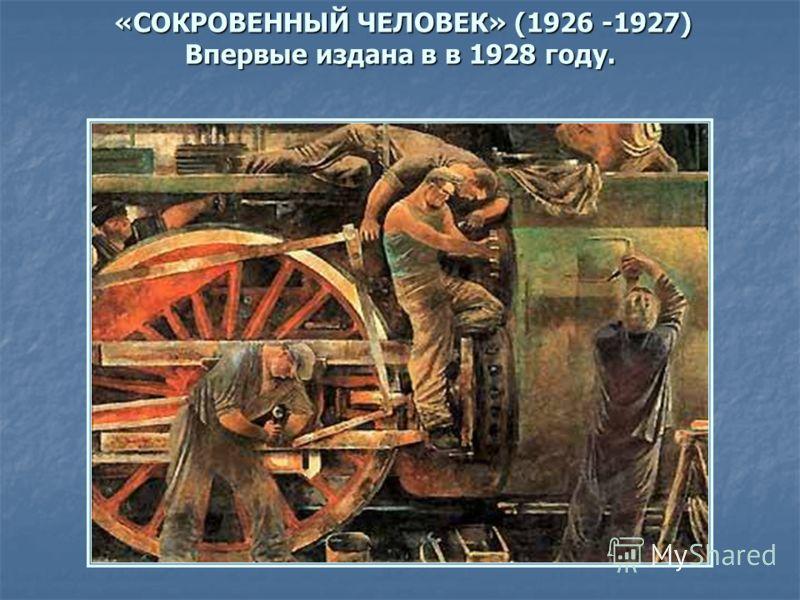 «СОКРОВЕННЫЙ ЧЕЛОВЕК» (1926 -1927) Впервые издана в в 1928 году. «СОКРОВЕННЫЙ ЧЕЛОВЕК» (1926 -1927) Впервые издана в в 1928 году.