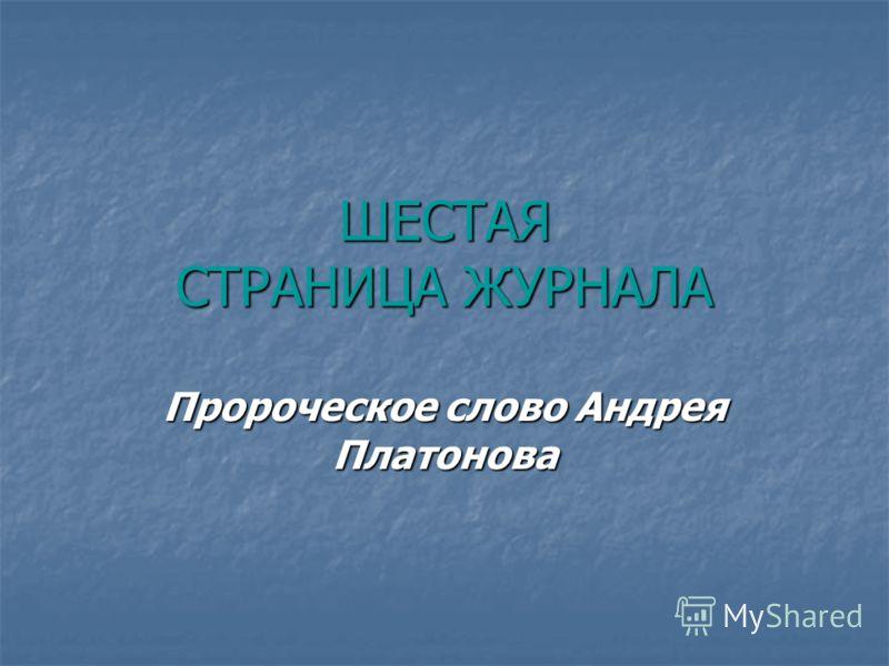 ШЕСТАЯ СТРАНИЦА ЖУРНАЛА Пророческое слово Андрея Платонова