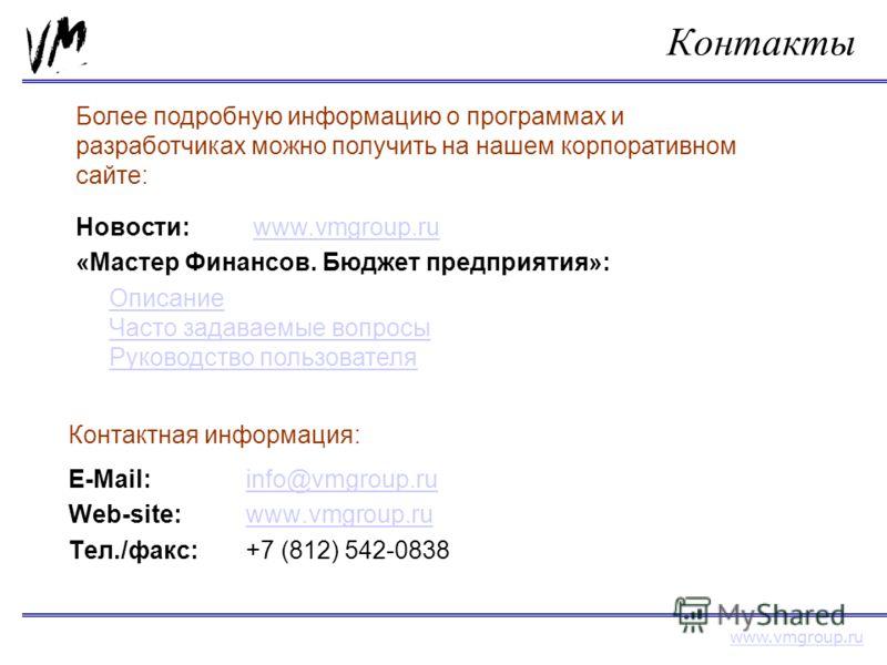 E-Mail:info@vmgroup.ruinfo@vmgroup.ru Web-site:www.vmgroup.ruwww.vmgroup.ru Тел./факс: +7 (812) 542-0838 www.vmgroup.ru Контакты Более подробную информацию о программах и разработчиках можно получить на нашем корпоративном сайте: Контактная информаци