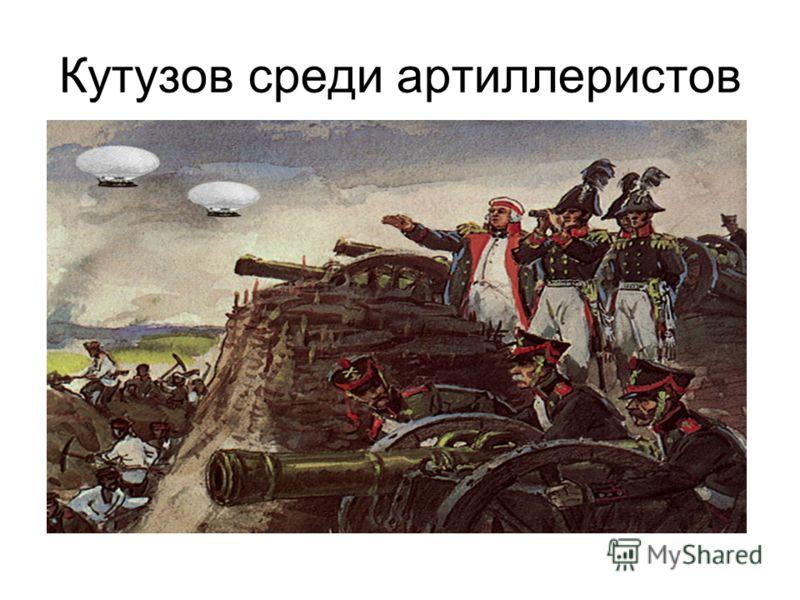 Кутузов среди артиллеристов