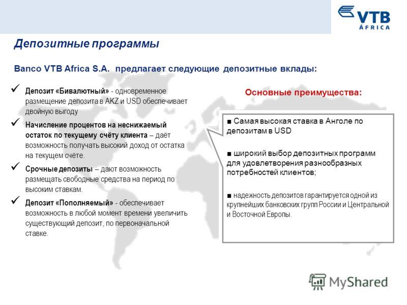 Самая высокая ставка в Анголе по депозитам в USD широкий выбор депозитных программ для удовлетворения разнообразных потребностей клиентов; надежность депозитов гарантируется одной из крупнейших банковских групп России и Центральной и Восточной Европы