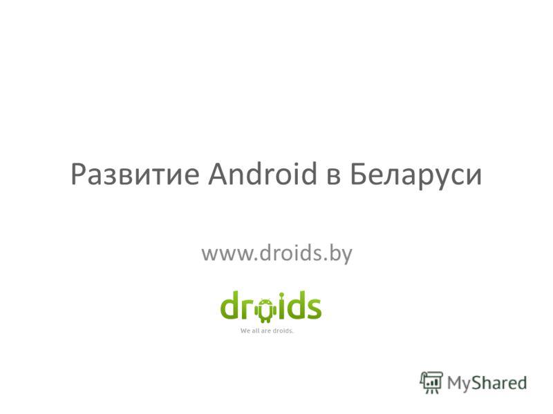 Развитие Android в Беларуси www.droids.by