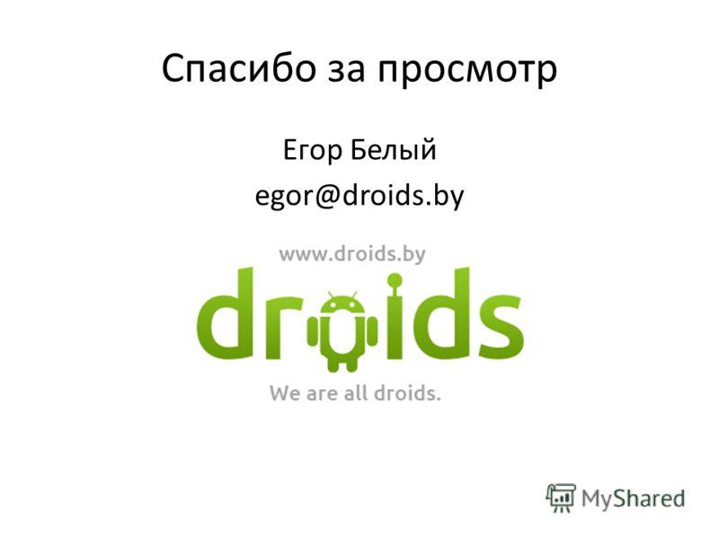 Егор Белый egor@droids.by Спасибо за просмотр