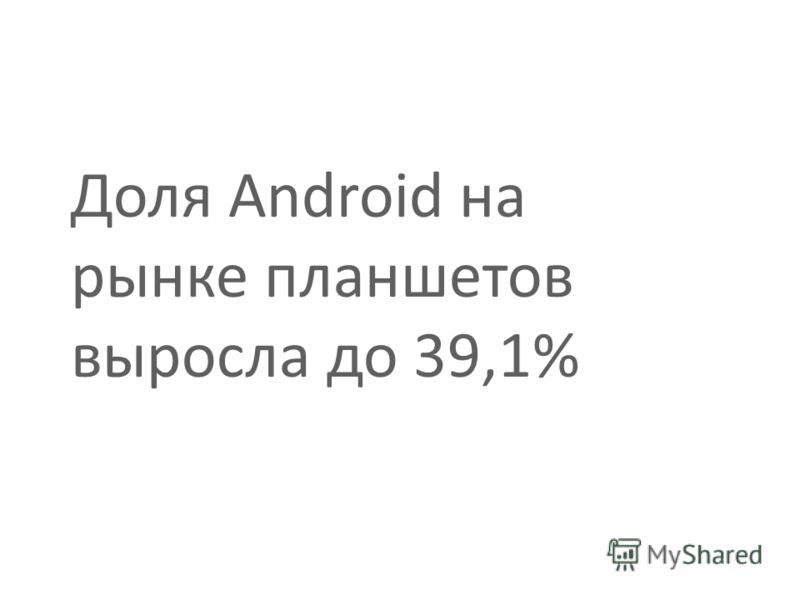 Доля Android на рынке планшетов выросла до 39,1%