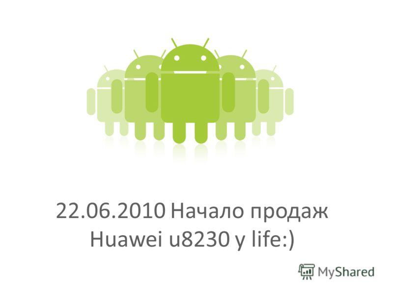 22.06.2010 Начало продаж Huawei u8230 у life:)