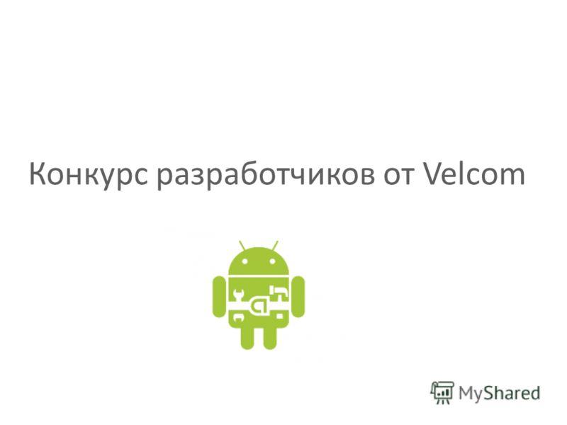 Конкурс разработчиков от Velcom