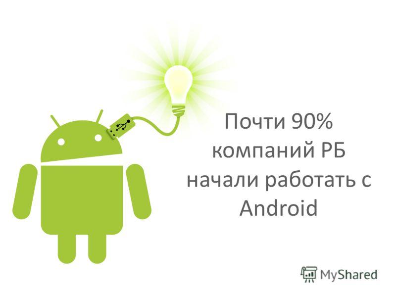 Почти 90% компаний РБ начали работать с Android