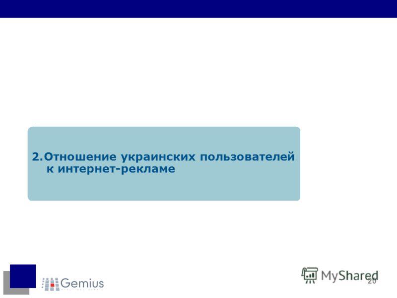 20 2. Отношение украинских пользователей к интернет-рекламе