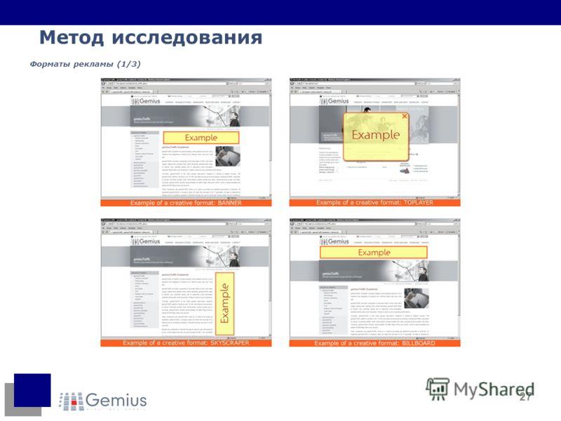 27 Форматы рекламы (1/3) Метод исследования