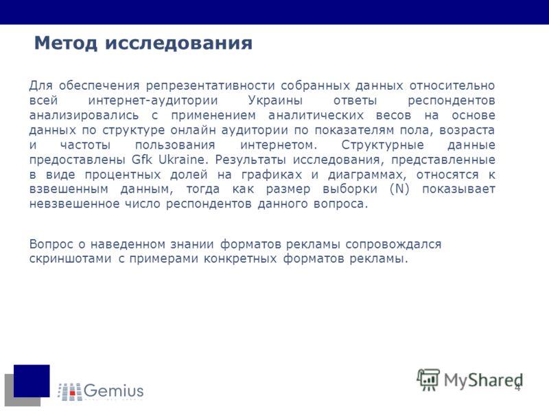 4 Для обеспечения репрезентативности собранных данных относительно всей интернет-аудитории Украины ответы респондентов анализировались с применением аналитических весов на основе данных по структуре онлайн аудитории по показателям пола, возраста и ча