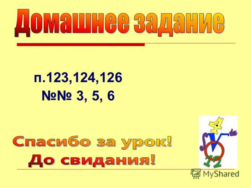 п.123,124,126 3, 5, 6