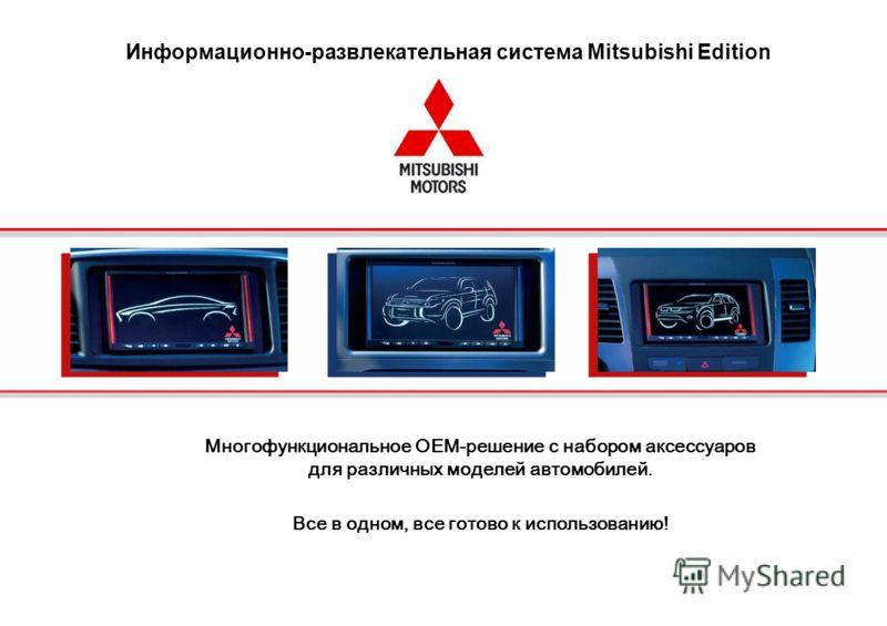 Информационно-развлекательная система Mitsubishi Edition Многофункциональное OEM-решение с набором аксессуаров для различных моделей автомобилей. Все в одном, все готово к использованию!