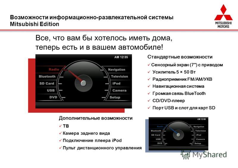 Возможности информационно-развлекательной системы Mitsubishi Edition Стандартные возможности Сенсорный экран (7