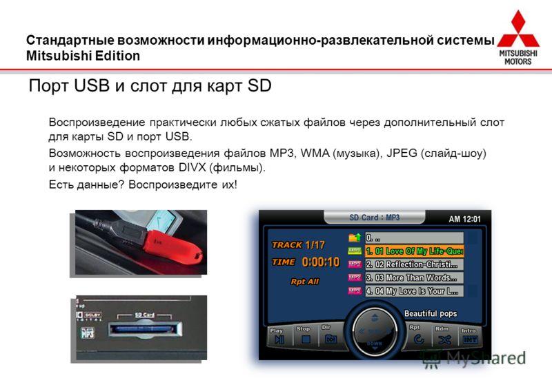 Порт USB и слот для карт SD Воспроизведение практически любых сжатых файлов через дополнительный слот для карты SD и порт USB. Возможность воспроизведения файлов MP3, WMA (музыка), JPEG (слайд-шоу) и некоторых форматов DIVX (фильмы). Есть данные? Вос