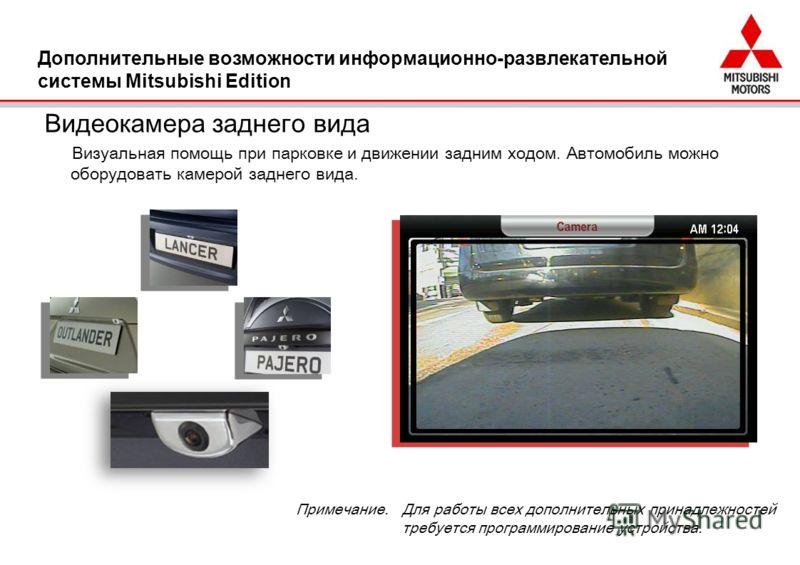 Видеокамера заднего вида Визуальная помощь при парковке и движении задним ходом. Автомобиль можно оборудовать камерой заднего вида. Дополнительные возможности информационно-развлекательной системы Mitsubishi Edition Примечание.Для работы всех дополни