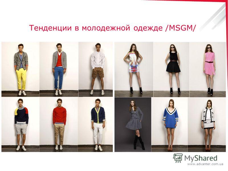 www.advanter.com.ua Тенденции в молодежной одежде /MSGM/