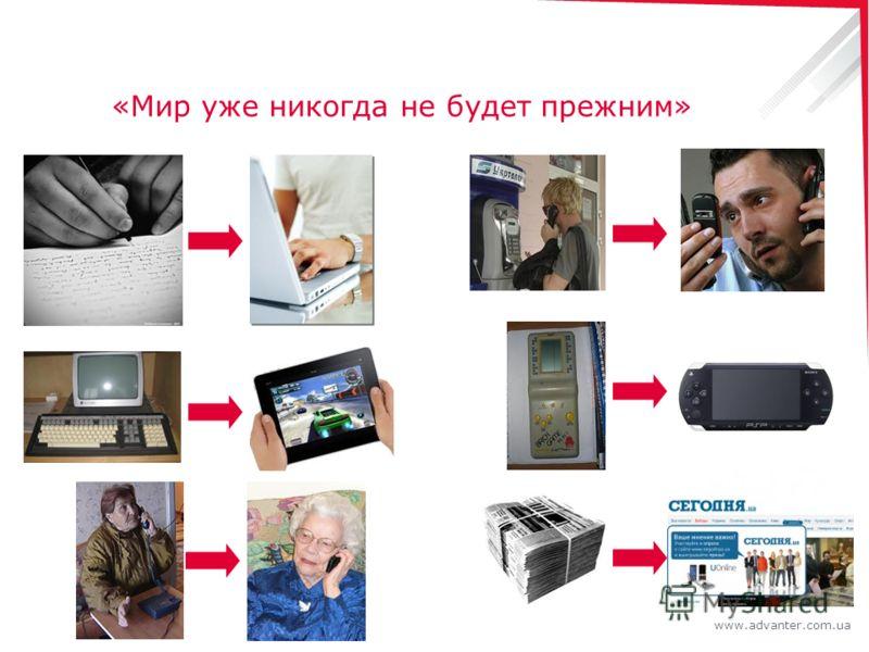www.advanter.com.ua «Мир уже никогда не будет прежним»