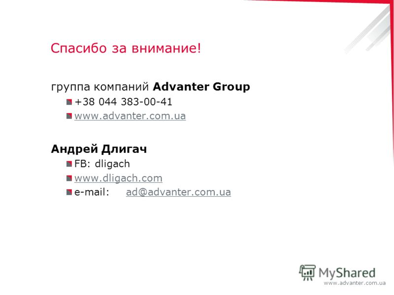 www.advanter.com.ua Спасибо за внимание! группа компаний Advanter Group +38 044 383-00-41 www.advanter.com.ua Андрей Длигач FB: dligach www.dligach.com e-mail:ad@advanter.com.uaad@advanter.com.ua
