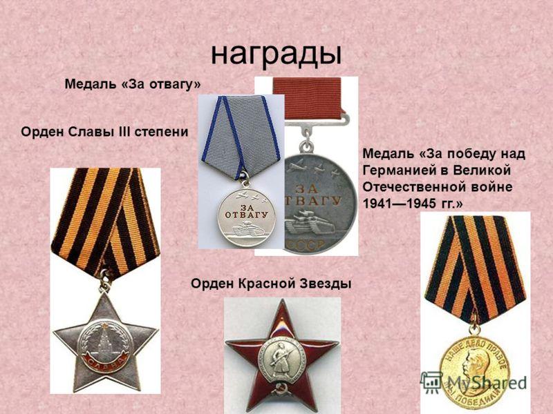 награды Орден Красной Звезды Орден Славы III степени Медаль «За победу над Германией в Великой Отечественной войне 19411945 гг.» Медаль «За отвагу»