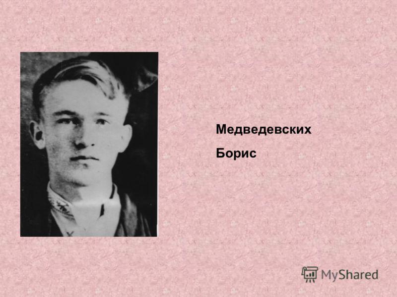 Медведевских Борис