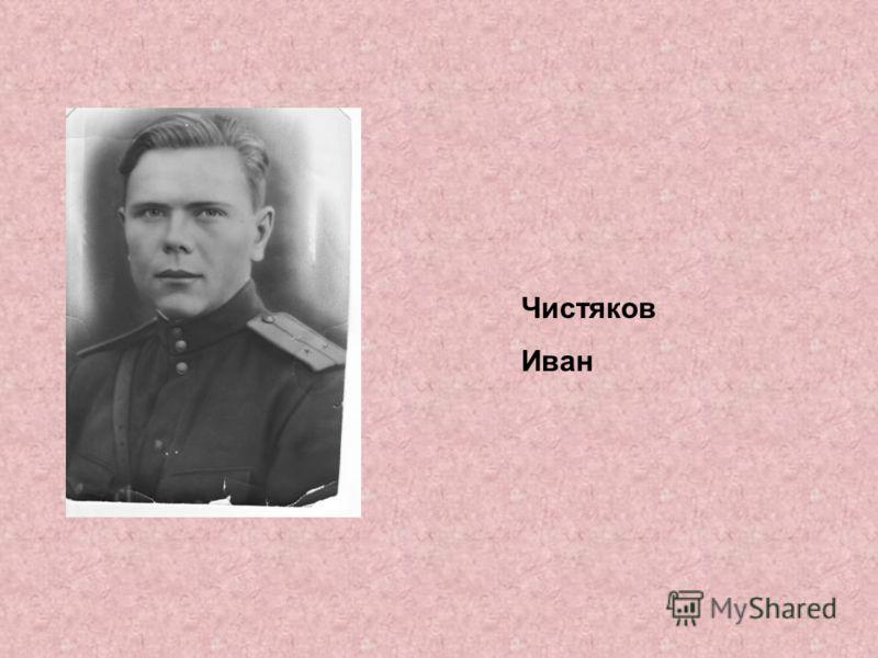 Чистяков Иван