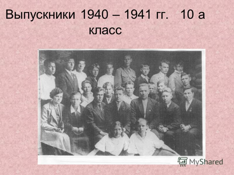 Выпускники 1940 – 1941 гг. 10 а класс