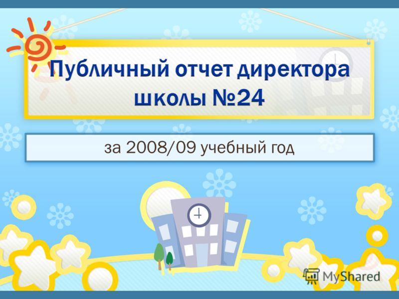 за 2008/09 учебный год
