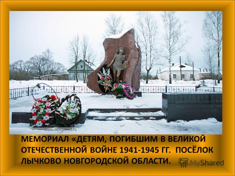 МЕМОРИАЛ «ДЕТЯМ, ПОГИБШИМ В ВЕЛИКОЙ ОТЕЧЕСТВЕННОЙ ВОЙНЕ 1941-1945 ГГ. ПОСЁЛОК ЛЫЧКОВО НОВГОРОДСКОЙ ОБЛАСТИ.