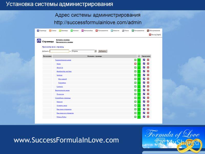 Установка системы администрирования Адрес системы администрирования http://successformulainlove.com/admin