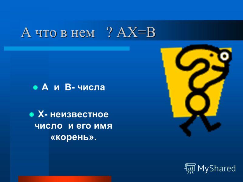 Составляющие уравнения Компоненты Общий вид уравнения А Х = В ЧАСТИ УРАВНЕНИЯ левая правая