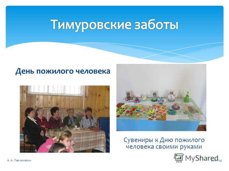 День пожилого человека Сувениры к Дню пожилого человека своими руками 2012 годА. А. Павлюкевич