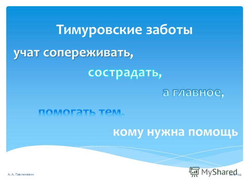 Тимуровские заботы 2012 годА. А. Павлюкевич