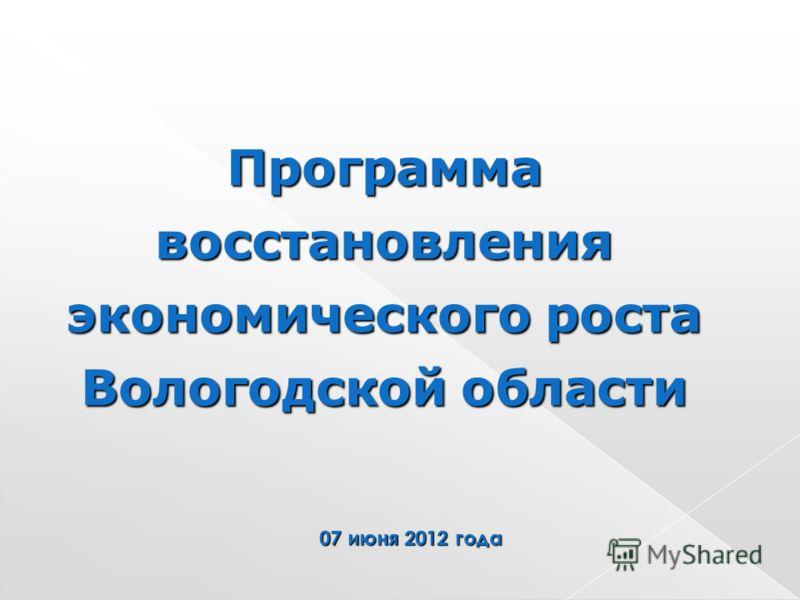 Программа восстановления экономического роста Вологодской области 07 июня 2012 года