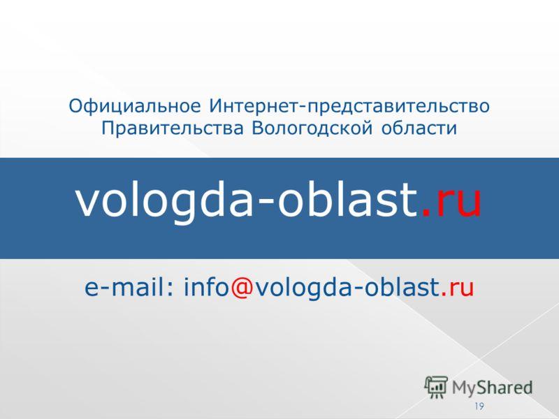 vologda-oblast.ru Официальное Интернет-представительство Правительства Вологодской области e-mail: info@vologda-oblast.ru 19